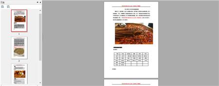 串串香红油怎么制作