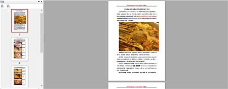 串串店五花肉的初加工方法