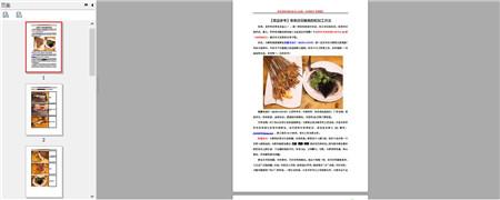 串串店花鲢鱼的初加工方法