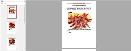串串店常用干辣椒的种类及特点