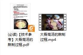 大骨高汤的熬制过程视频及文字资料