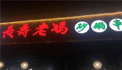 长寿老妈砂锅串串怎么样