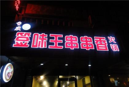 重庆签味王串串香挣钱吗