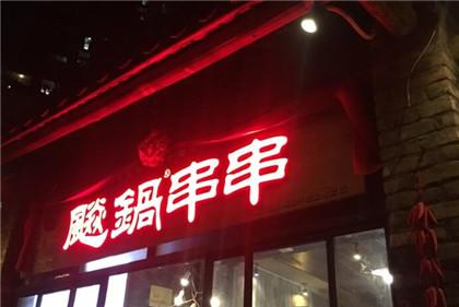 飚锅串串怎么样
