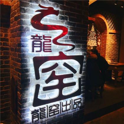 龙窑砂锅串串香加盟费多少钱