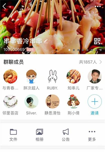 串串香冷串串QQ群扩容至3000人公告