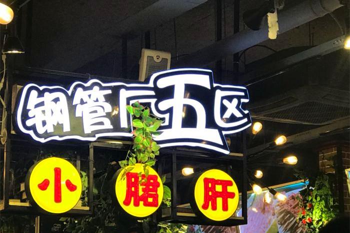 钢管厂五区小郡肝串串香全国多少家店