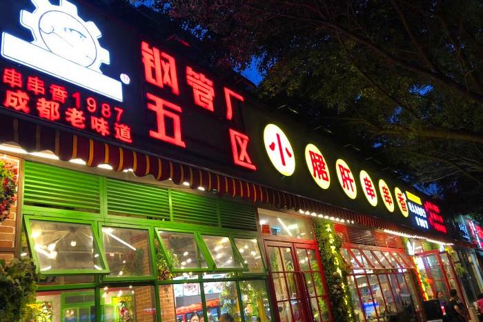 2019串串香店创意装修