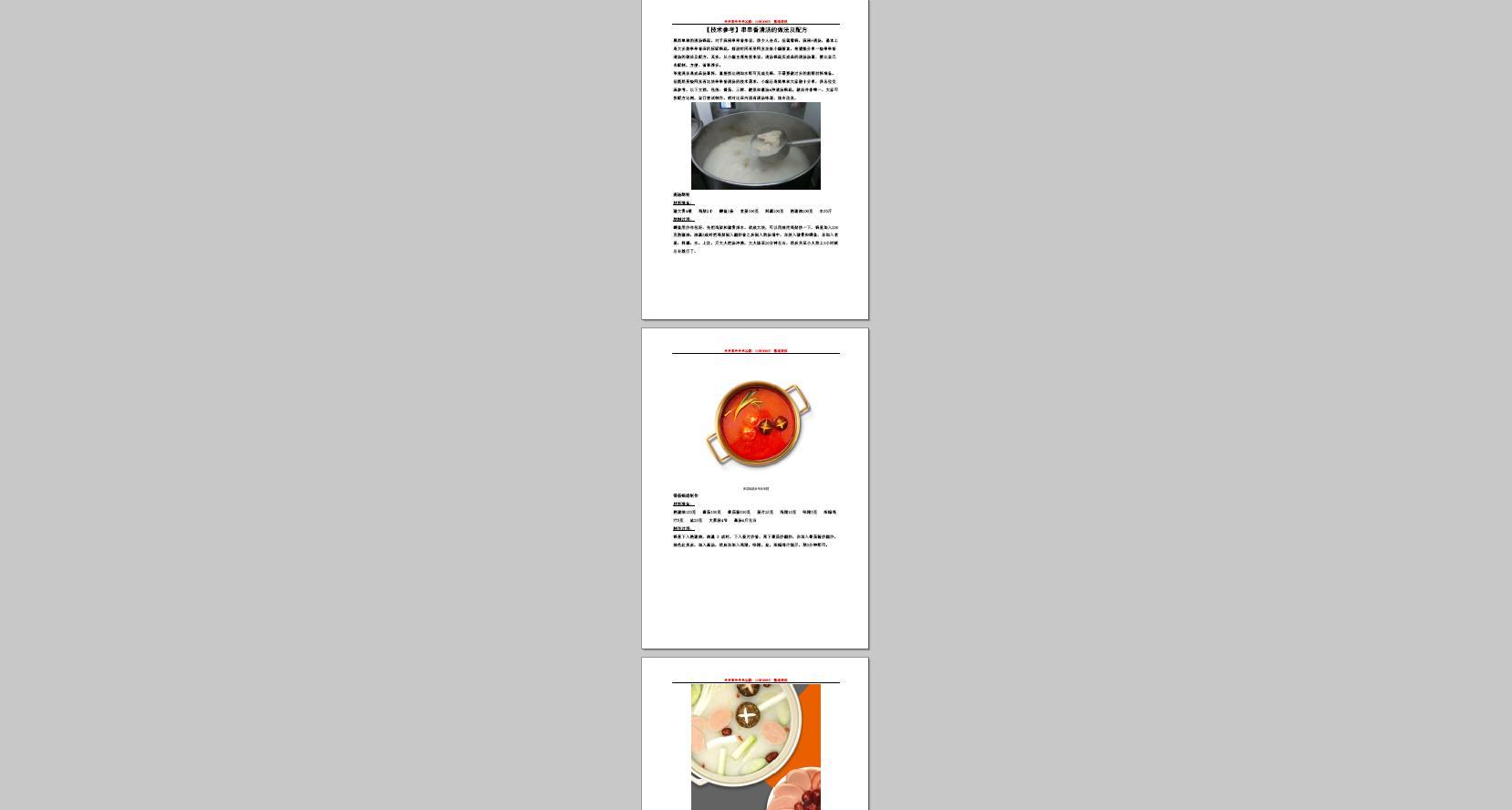 串串香清汤的做法及配方B.jpg