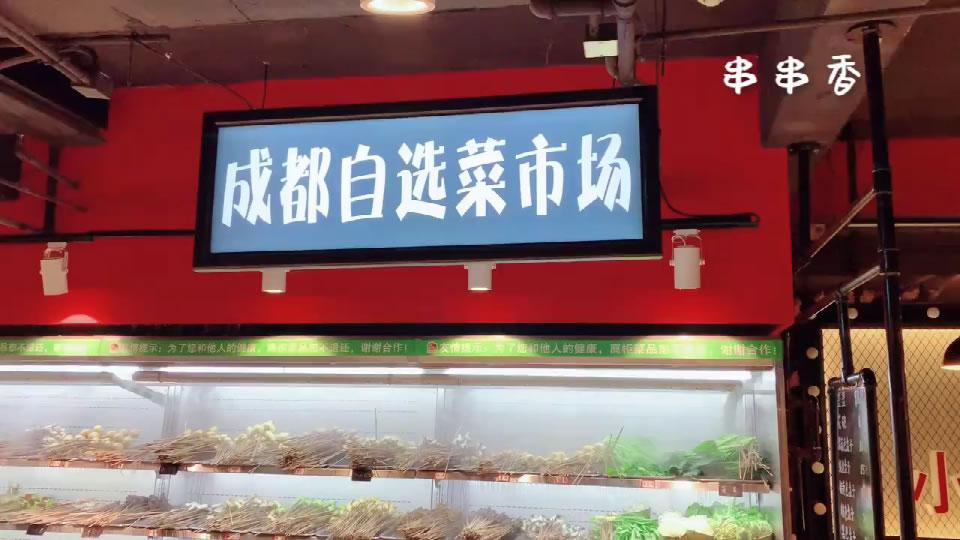 串串香都有哪些菜?这家店的菜真多