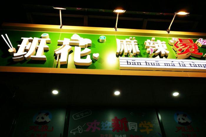 班花麻辣烫好吃吗