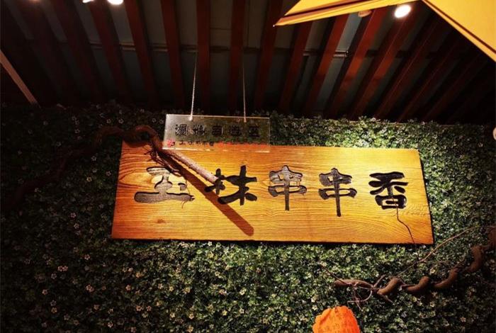 玉林串串香北京有几家B.jpg