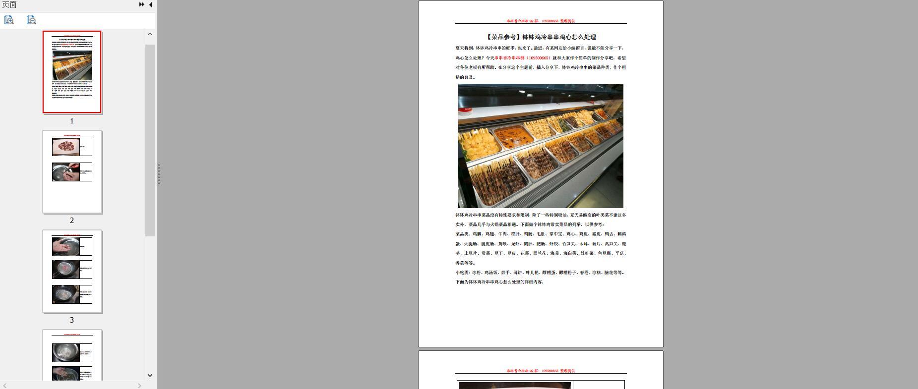 串串开店技术资料截图A.jpg