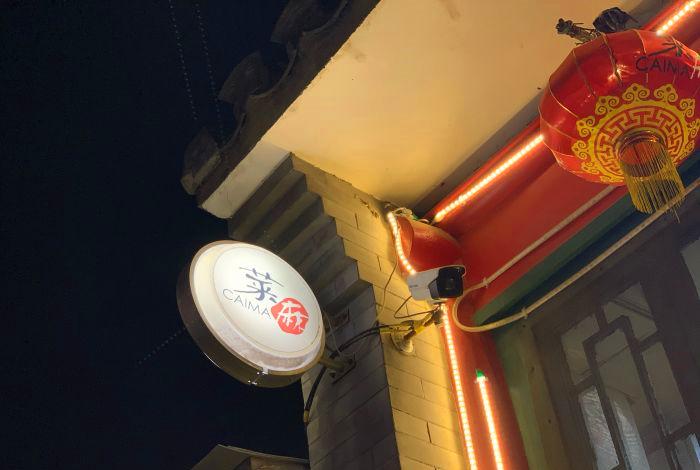 北京好吃的串串香在哪B.jpg