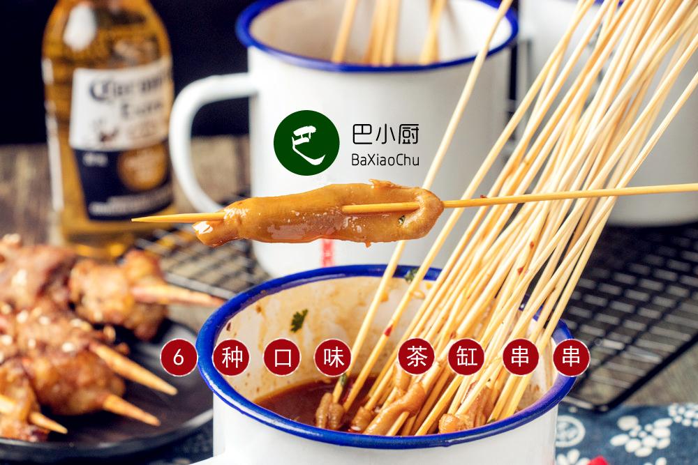 茶缸串串底料价格是多少
